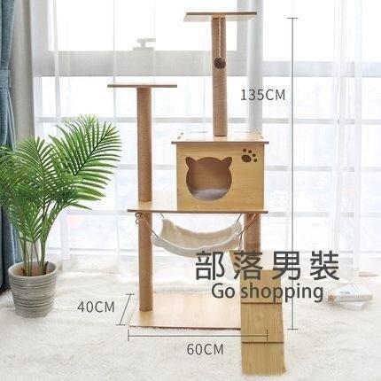 貓爬架 實木貓窩貓樹帶窩貓抓板跳台別墅貓抓柱貓架貓玩具貓咪用品