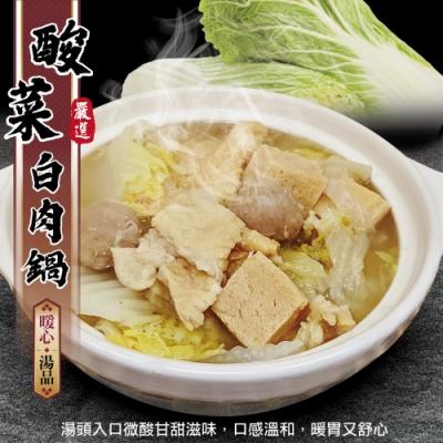 顧三頓-老山東酸菜白肉鍋x1包(每包1100g±10%)