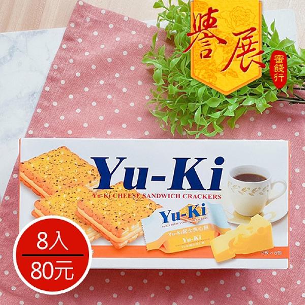 【譽展蜜餞】Yu-Ki起士夾心餅/8入/80元