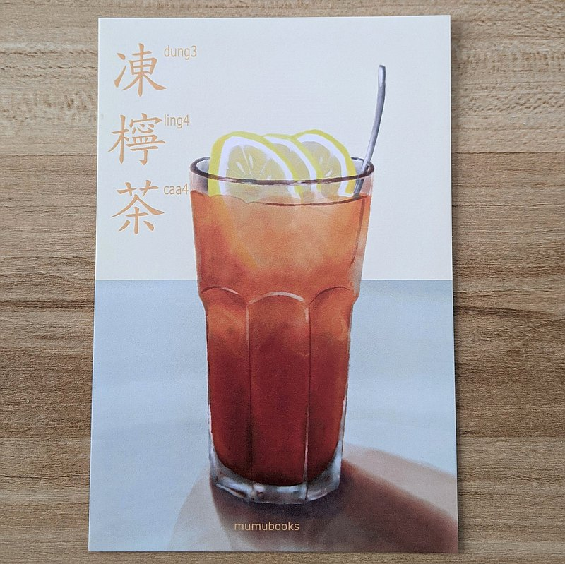 明信片 – 食品系列 – 凍檸茶