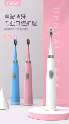 超聲波防水電動牙刷家用智能軟毛希爾頓情侶USB充電護齒深度清潔