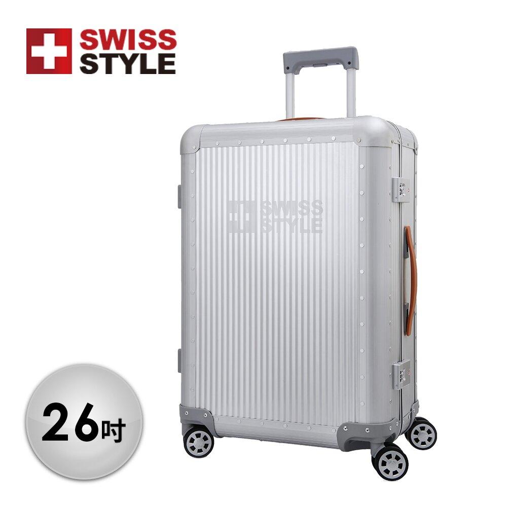 [SWISS STYLE] Banker 極緻奢華鋁鎂合金行李箱26吋