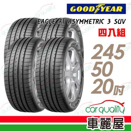 【固特異】EAGLE F1 ASYMMETRIC 3 SUV F1A3 高性能輪胎_四入組_245/50/20