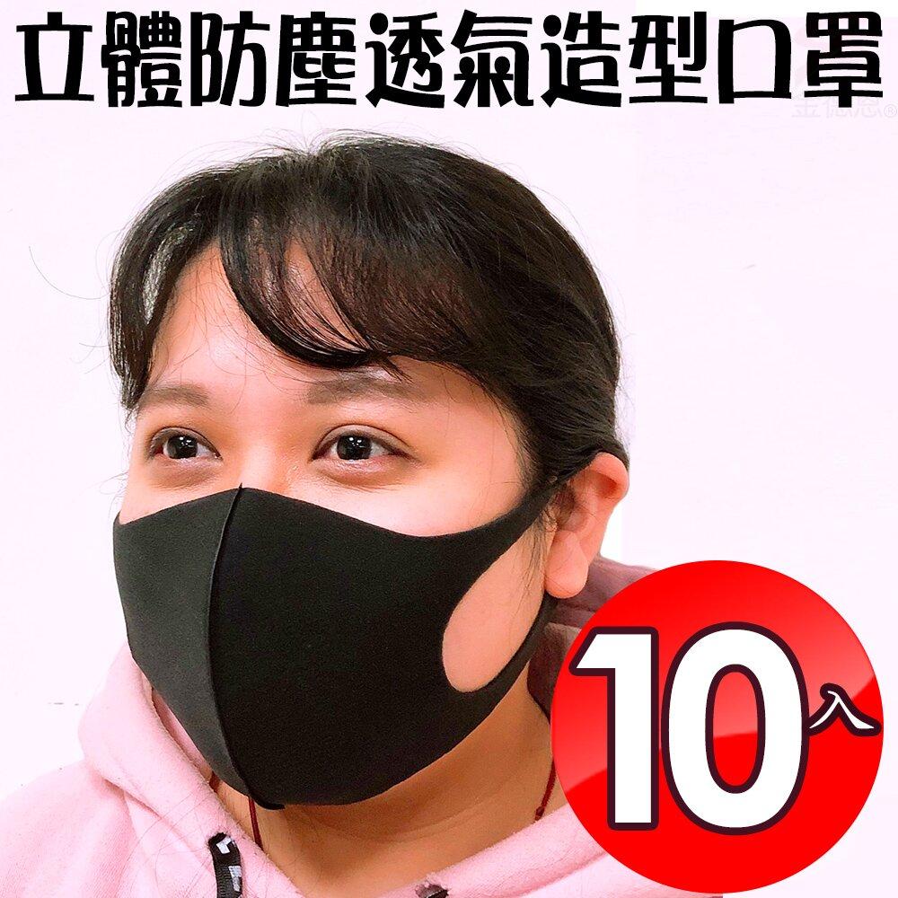 潮流立體防塵透氣造型口罩x10 金德恩