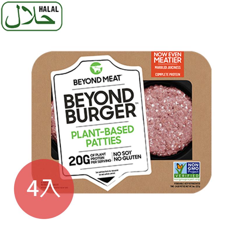 [Beyond meat] 未來漢堡排 (植物蛋白製品) (227g/包) (全素) 4包
