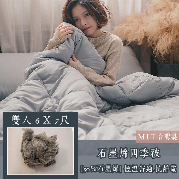 annahome石墨烯四季被 雙人尺寸 恆溫抗靜電 回彈性佳 台灣製