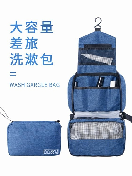 化妝包洗漱包男士出差干濕分離收納袋便攜防水大容量化妝旅行裝洗護套裝 源治良品