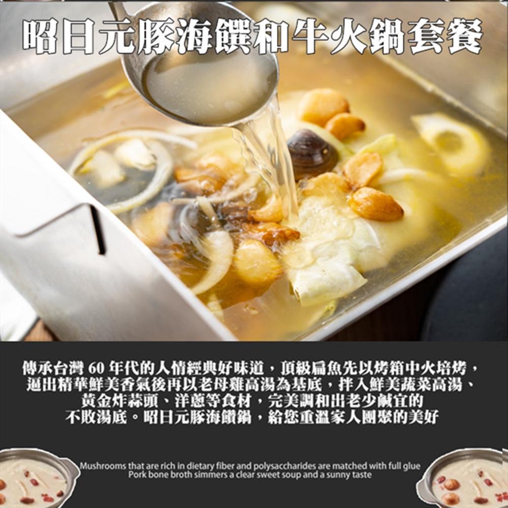 昭日堂元豚海饌湯底(內含乾扁魚、蒜頭、洋蔥、昆布片)1200g±10%/包