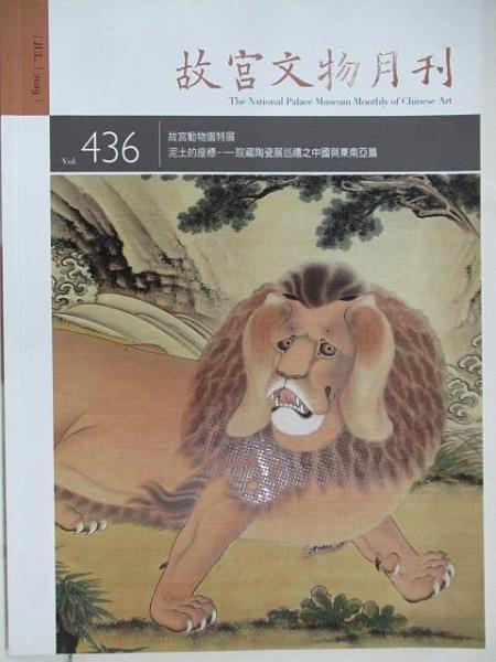 【書寶二手書T1/雜誌期刊_DTM】故宮文物月刊_436期_故宮動物園特展