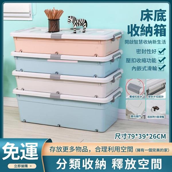 床底收納盒 大容量內衣收納盒 質保儲物盒收納箱 扁平抽屜式儲物盒 床下整理箱T