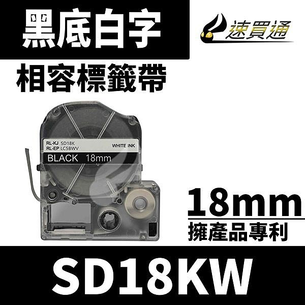 【南紡購物中心】【速買通】EPSON LC-5BWV/LK-5BWV/SD18KW/黑底白字/18mmx8m 相容標籤帶