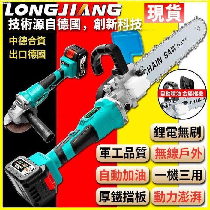 三合一多功能電動工具電鏈鋸砂輪機電鑽