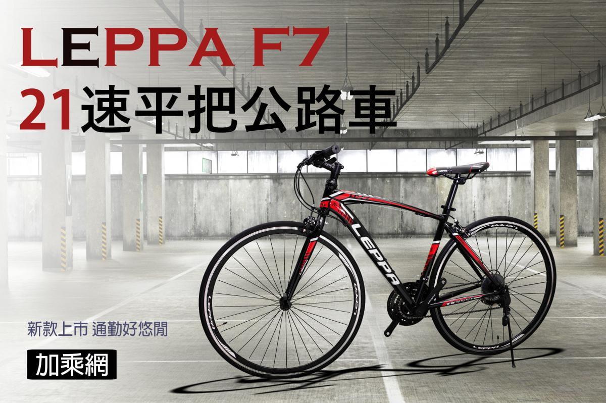 LEPPA 21速平把高碳鋼公路車 -日本SHIMANO變速-