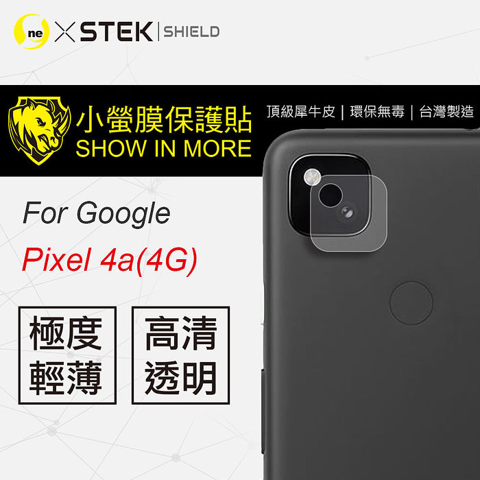 『小螢膜』 GOOGLE Pixel4a 鏡頭貼 全膠保護貼 (一組兩入)