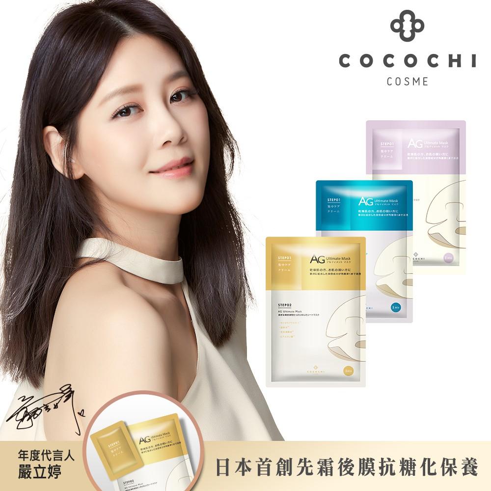 【 COCOCHI COSME】AG抗糖面膜_金藍白體驗組_3片