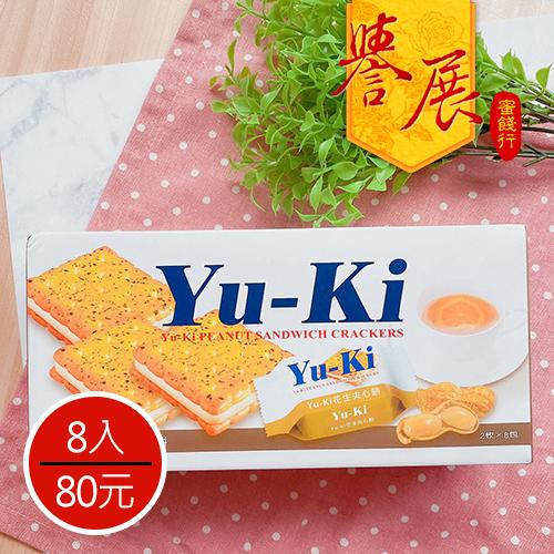 【譽展蜜餞】Yu-Ki花生夾心餅/8入/80元