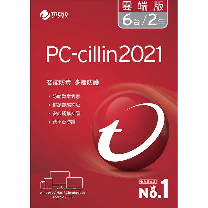 Trend Micro 趨勢科技 PC-cillin 2021 雲端版 二年六台[序號下載版]