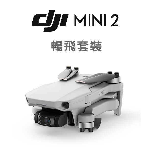 DJI Mini 2 Fly More Combo 【宇利攝影器材】 套裝版 空拍機 無人機 4K 圖傳 公司貨