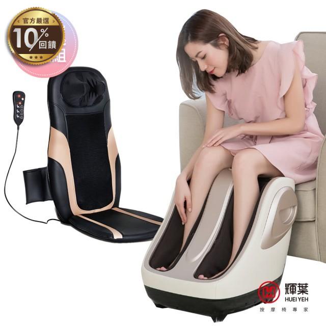 輝葉 極度深捏3D美腿機+4D溫熱手感按摩椅墊 【LINE官方嚴選】