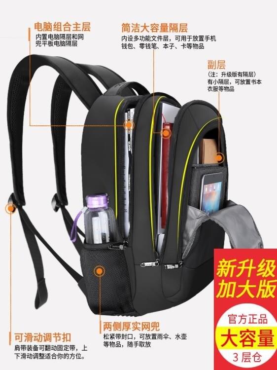 電腦包後背包男士背包大容量旅行包電腦休閒女時尚潮流高中初中學生書包