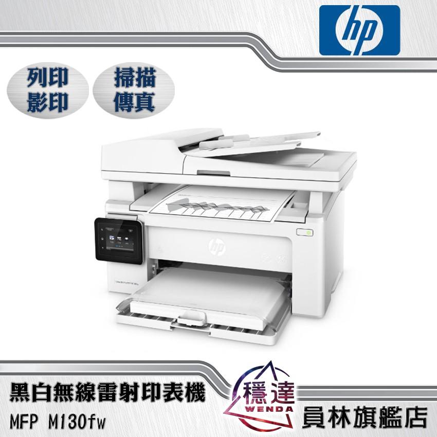 【惠普HP】M130fw (四合一 列印/影印/掃描/傳真)黑白無線雷射印表機
