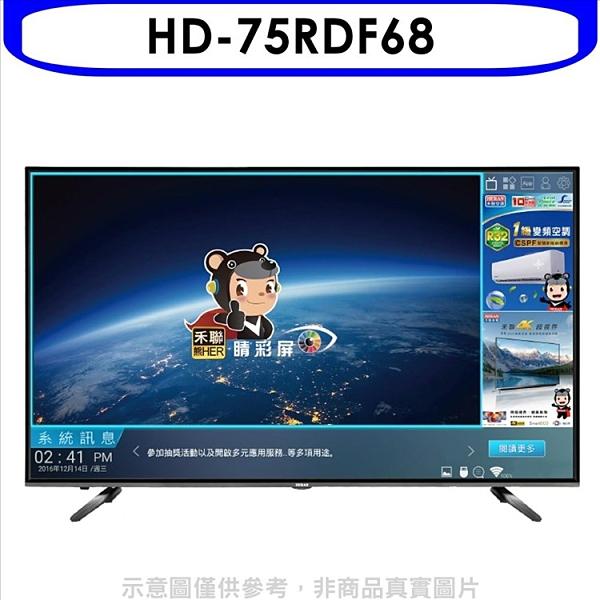 《98折》禾聯【HD-75RDF68】75吋4K連網聲控電視
