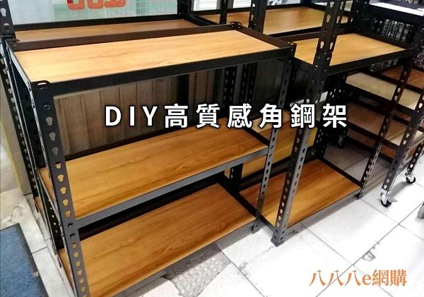 DIY 61cm*46cm*169cm角鋼架-四層~免螺絲角鋼 角鋼貨架 置物架 免螺絲角鋼架 倉儲架《八八八e網購