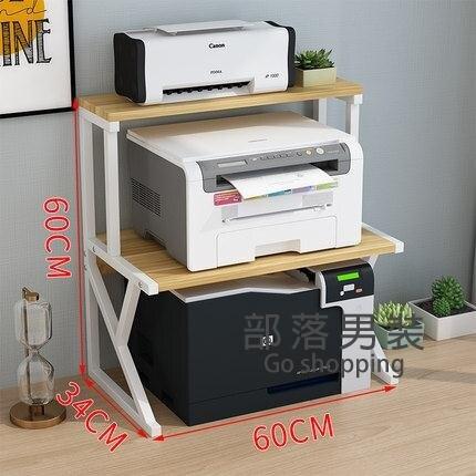 打印機架 打印機置物架辦公室桌面復印機支架雙層收納架子增高架文件收納SUPER 全館特惠9折