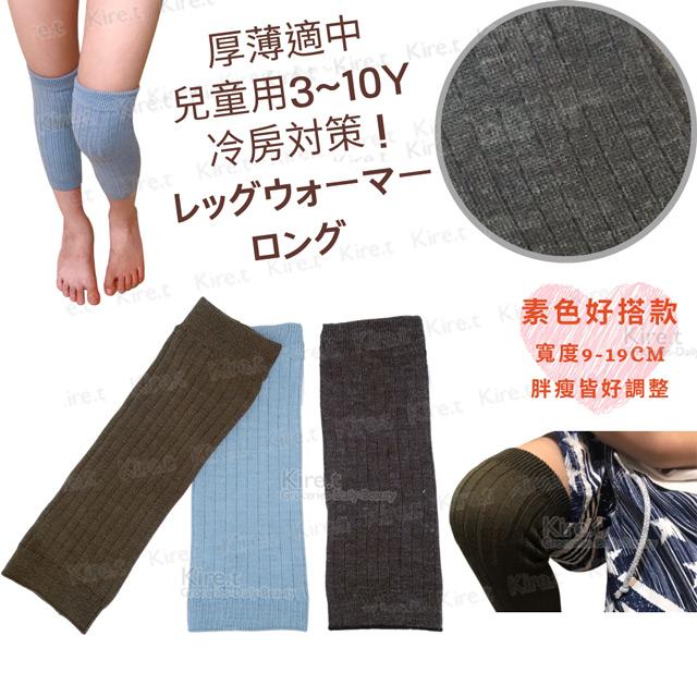 兒童襪套 素色中長筒輕量 保護保暖膝蓋腳套3-10Y學生適用 灰藍墨綠任選Kiret