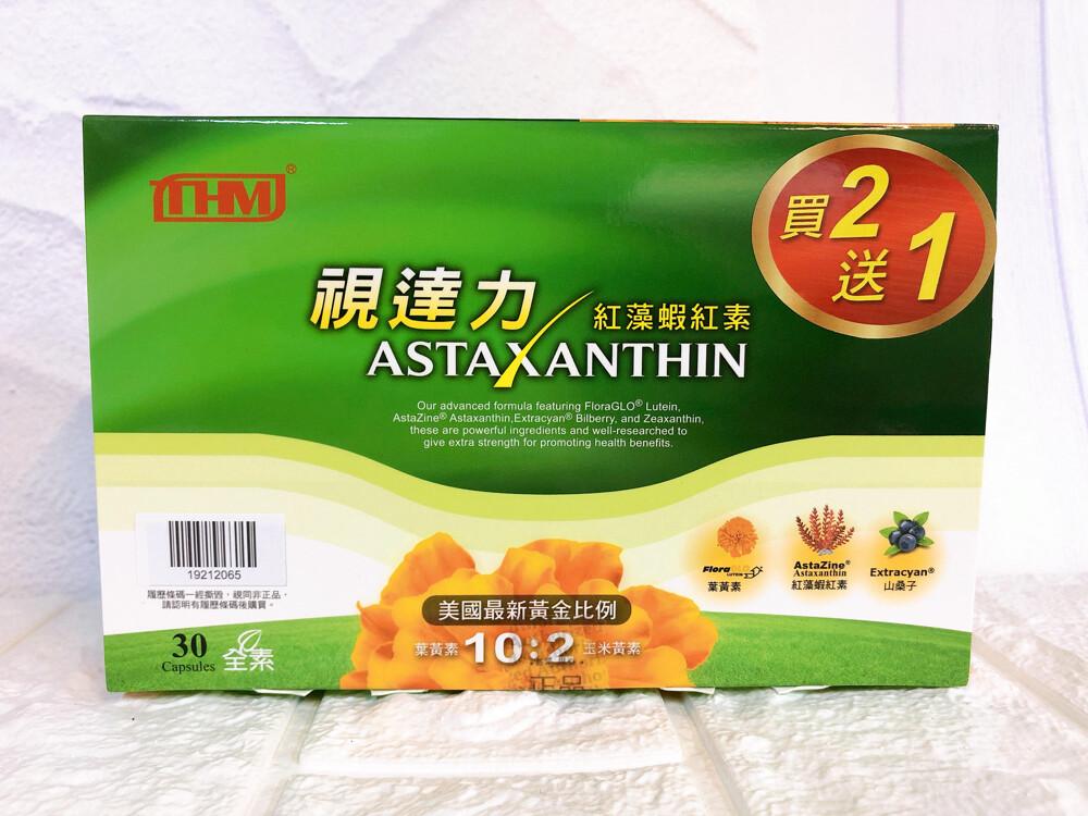 台灣康醫 視達力 葉黃素 玉米黃素 蝦紅素 山桑子  金盞花葉黃素