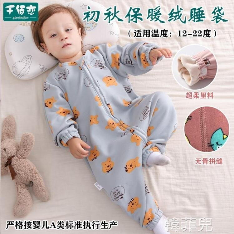 嬰兒睡袋 兒童保暖睡袋加絨嬰兒秋冬季加厚加絨連體睡衣新款寶寶分腿防踢被 雙11