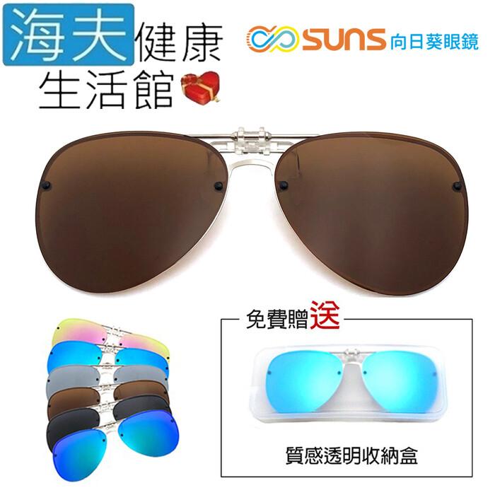 海夫健康生活館suns 向日葵眼鏡 高韌性 羽毛輕量 偏光夾片 近視族專用 茶色(8308-3)