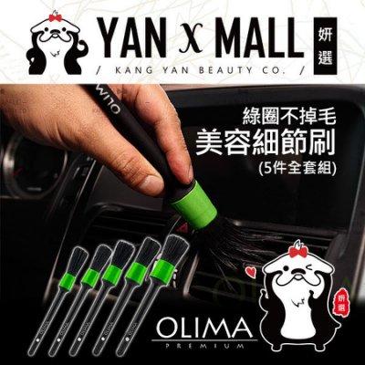 新版 OLIMA 歐樂瑪 綠圈不掉毛美容細節刷 (5件全套組)【妍選】