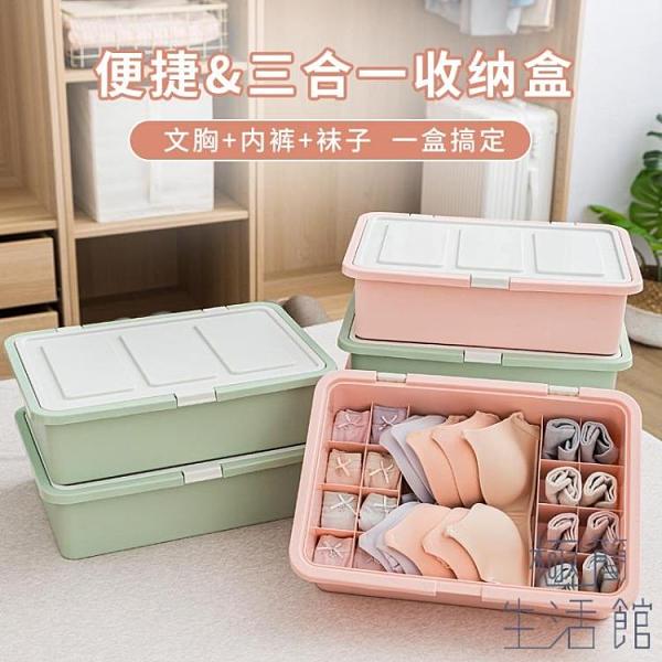 內衣收納盒內褲襪子文胸家用分格抽屜式三合一整理盒【極簡生活】