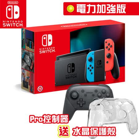 任天堂 Nintendo Switch新型電力加強版主機 電光紅&電光藍 +黑Pro控制器+晶透保護殼(014)