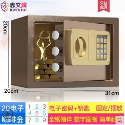 【快速出貨】保險箱 保險柜家用小型隱形小保險箱迷你指紋密碼箱辦公室文件全鋼 交換禮物 雙12購物節
