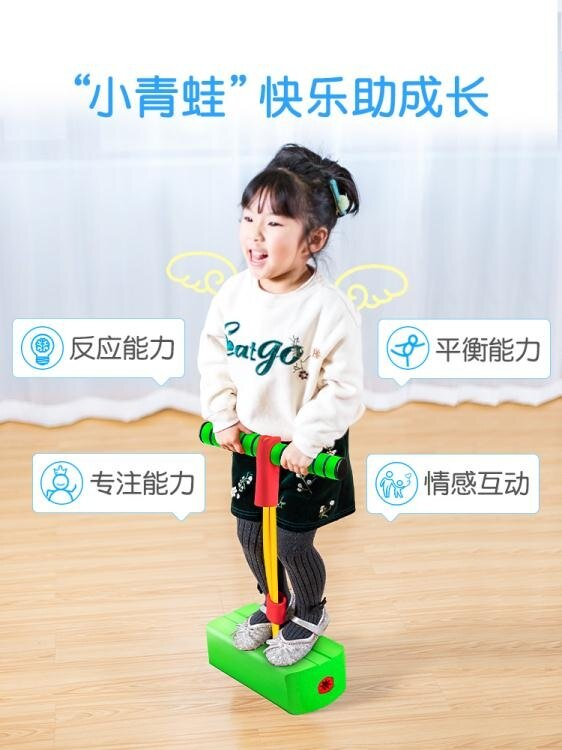 抖音玩具 兒童玩具運動器材青蛙跳戶外長高小孩抖音同款幼兒園跳高體育健身 JD