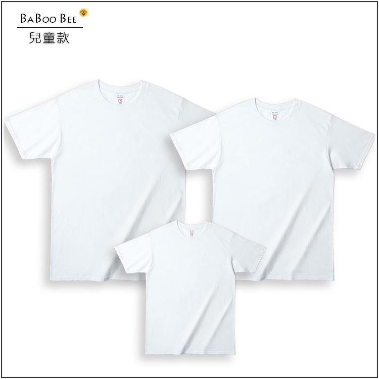 中大尺碼親子裝T恤【兒童】純棉9色訂製親子棉T