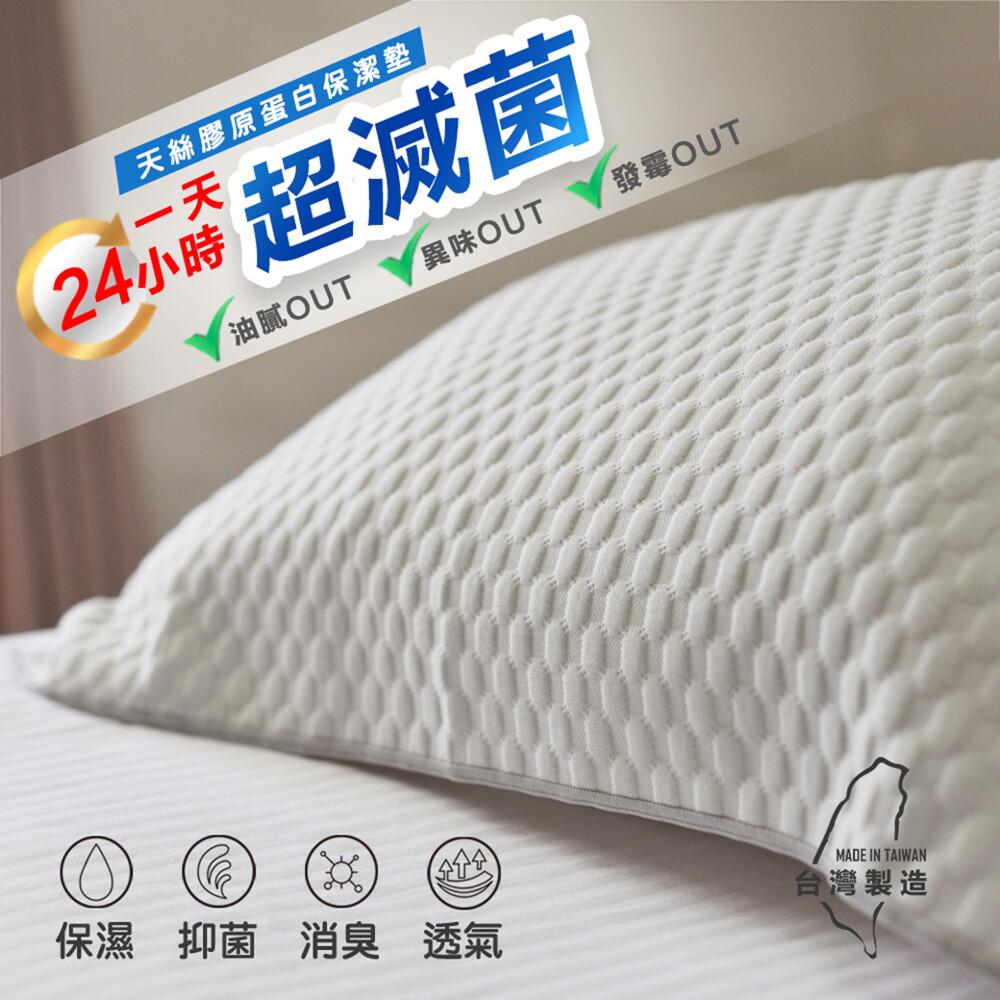 lift pillow 智能電梯枕頭 台灣製造 天絲膠原蛋白 保潔墊/枕頭巾/枕巾 (2入)