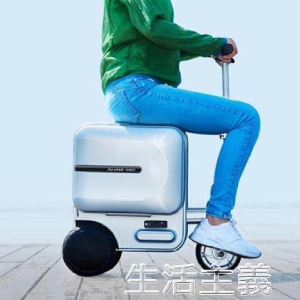 電動滑板車 可以騎行的行李箱智慧電動旅行箱抖音成人折疊可坐載人代步車神器 MKS生活主義