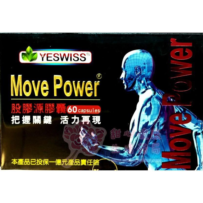 yeswiss move power股膠源(60粒/盒)
