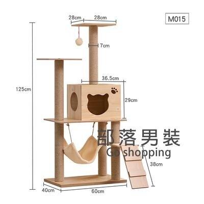 貓爬架 貓窩貓樹一體大型貓抓柱貓玩具貓跳台多層別墅貓咪爬架用品