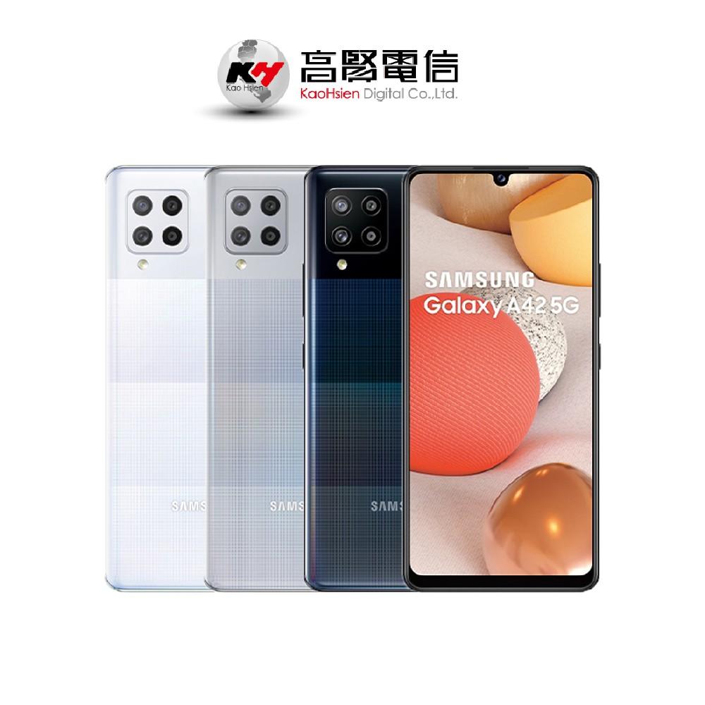 Samsung Galaxy A42 6G/128G 雙卡八核四鏡頭5G智慧手機 台灣公司貨 保固一年