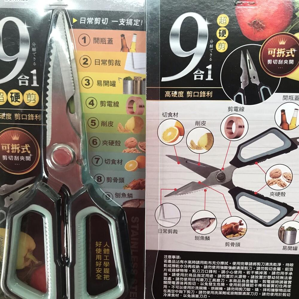 露營&廚房料理必備九合一可拆洗超強硬料理剪具