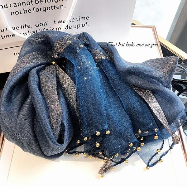 星空的璀璨/真絲桑蠶絲羊毛圍巾薄款韓版秋冬新款帶珠子絲巾圍脖 韓國時尚 618