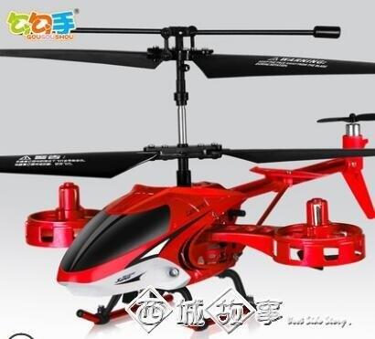 勾勾手遙控飛機充電兒童耐摔航模飛行器男孩無人機玩具小直升飛機-遇見時尚家居
