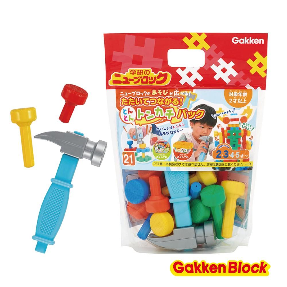 Weicker 唯可 Gakken日本學研益智積木-工具槌配件包-STEAM教育玩具【佳兒園婦幼館】
