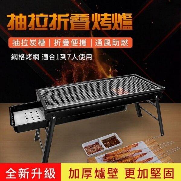 烤肉架 現貨 BBQ折疊木炭燒烤爐5人以上可攜式燒烤架庭院烤肉架燒烤架戶外