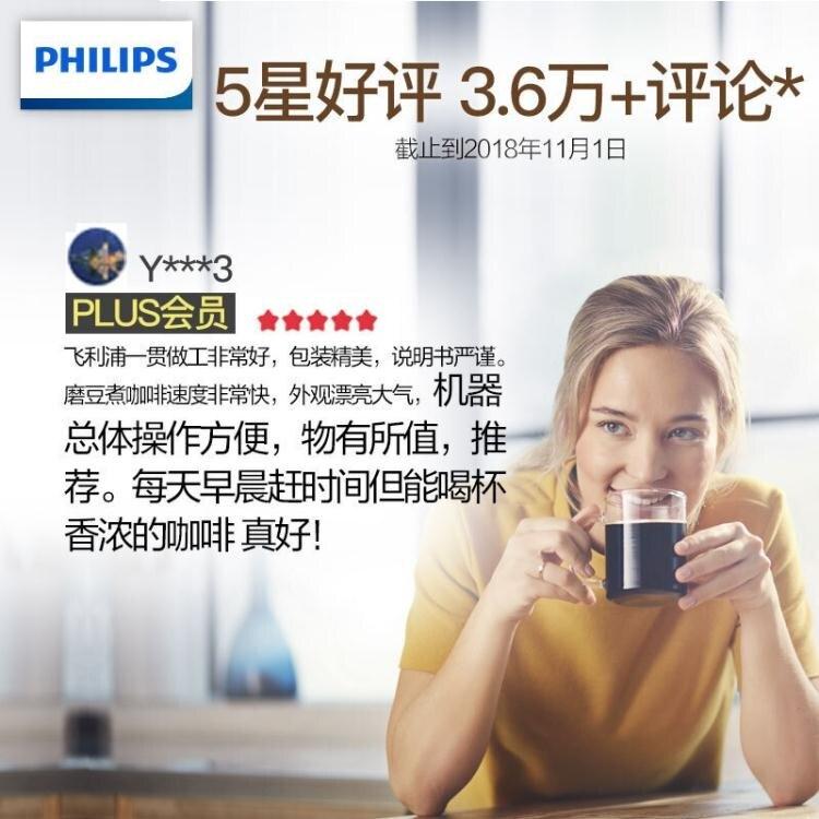現貨 現磨咖啡機蒸汽式全自動美式滴漏式磨豆機直銷HD7751/ 限時鉅惠85折