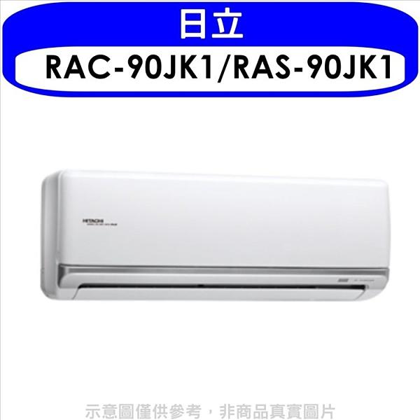 《全省含標準安裝》日立【RAC-90JK1/RAS-90JK1】變頻分離式冷氣14坪